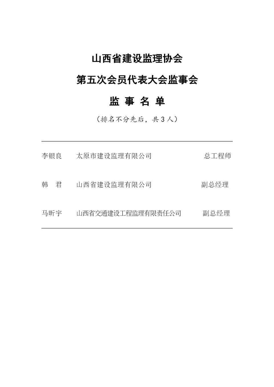 3.监事名单_01.png