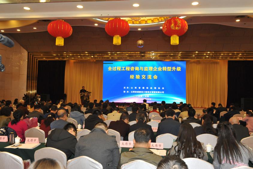 协会组织举办全过程工程