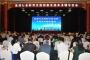 """中国建设监理协会2019年度第三期""""监理行业转型升级创新发展业务辅"""