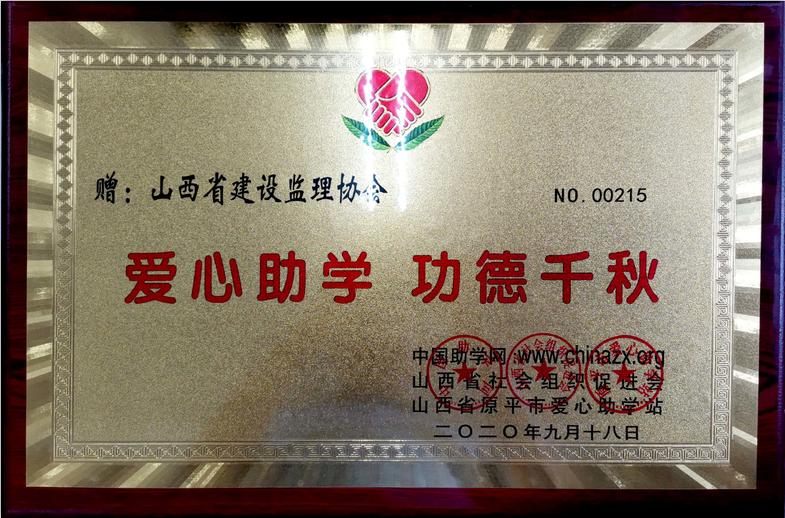 """荣获""""爱心助学 功德千秋"""".png"""
