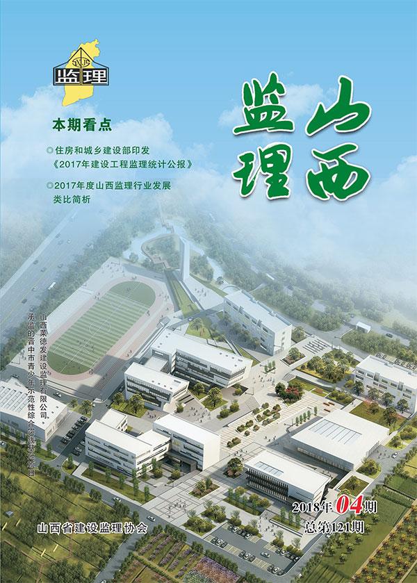 《山西建设监理》会刊-2018年第四期