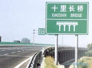 太原南过境高速公路小店高架桥