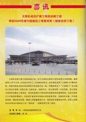 太原机场改建工程