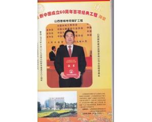 新中国成立60周年百项经典工程