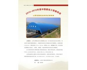 山西安宇建设监理有限公司承监的山西马堡煤业封闭式储煤场荣获2014-2015年度中国建设工程鲁班