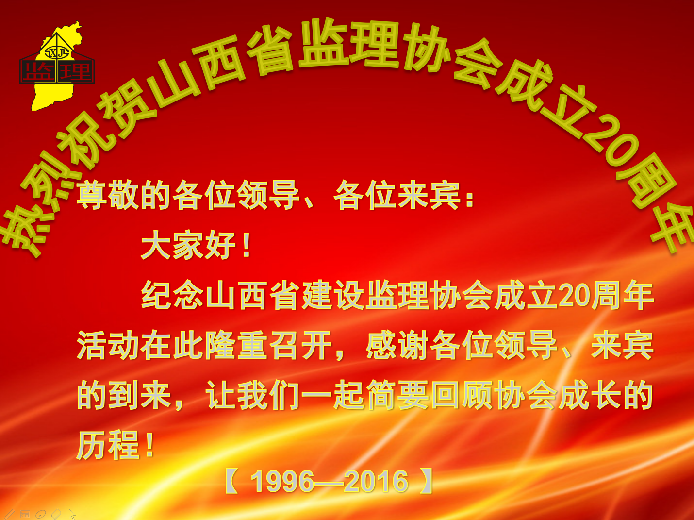 纪念山西省建设监理协会