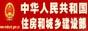 中华人民共和国建设部网