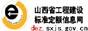 山西省标定网站