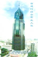 中国建设银行山西分行综合营业大厦